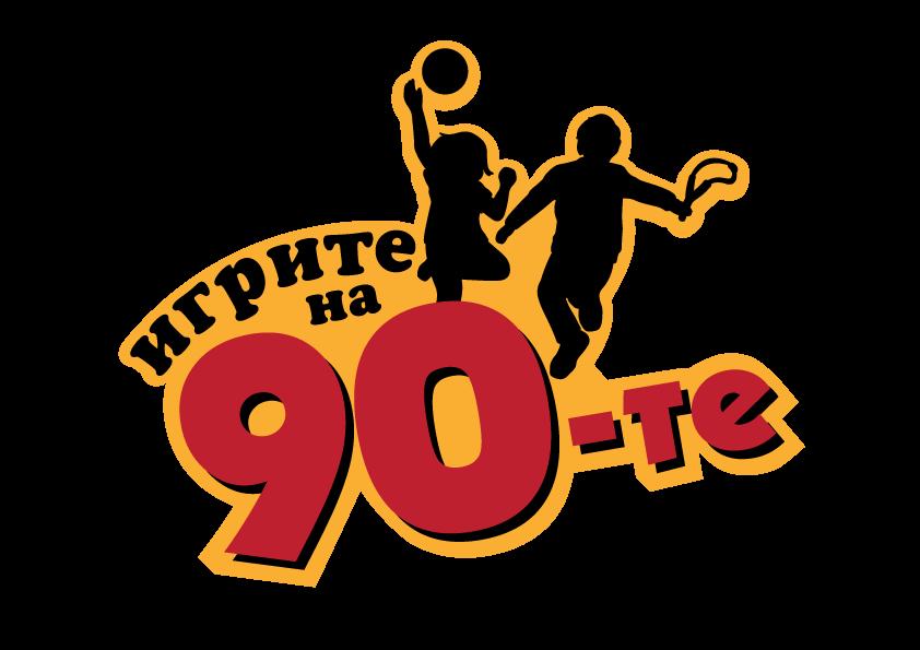 Игрите на 90-те