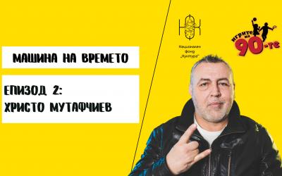 """""""Машина на времето"""" – еп. 2 Христо Мутафчиев"""